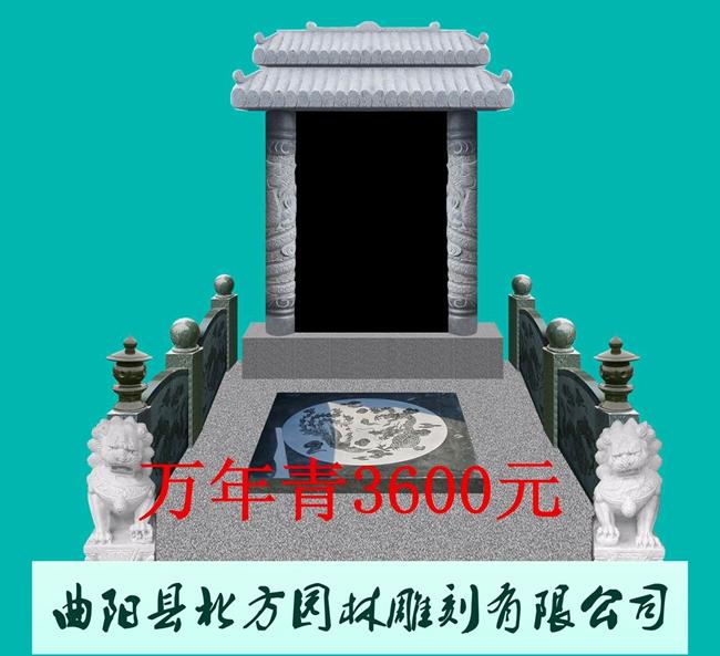 墓碑 (3)