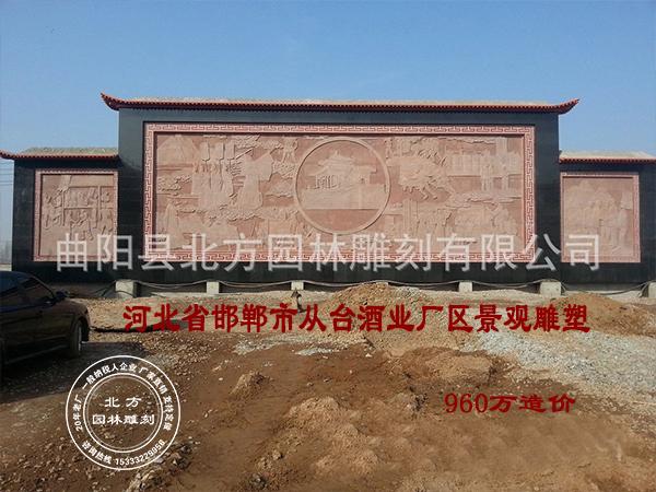 造价960万邯郸丛台酒业厂区景观雕塑